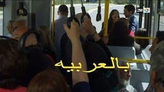 شاهد لحظة ركوب ماجد الباص لاول مرة في حياته مع ناريمان  Fatih Harbiye l 2M l