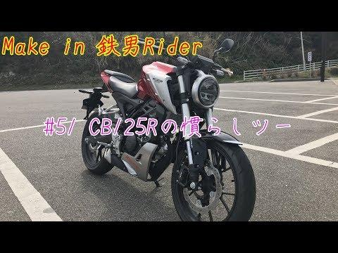 51 CB125Rの慣らしツー