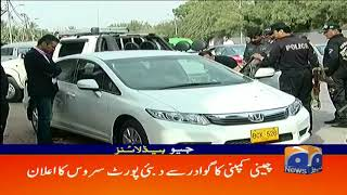 Geo Headlines - 05 PM - 24 February 2018