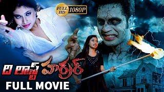 2018 Latest Telugu Full Movie | ది లాస్ట్ హార్రర్ (దెయ్యాల ఆట మొదలయింది) Full Movie | Pankaj Berry