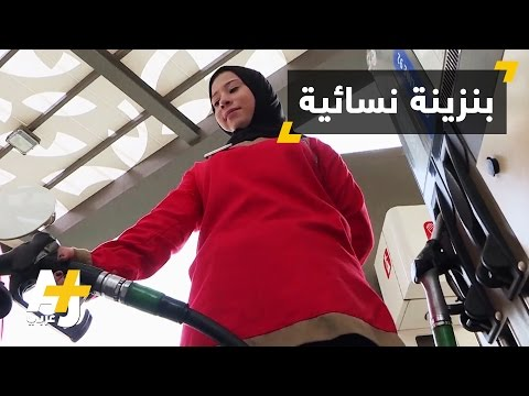 Xxx Mp4 نساء مصريات يعملن في محطات الوقود 3gp Sex