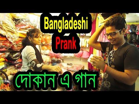 Bangladeshi Prank | New Bangla Funny Video | দোকান এ গান | Dr.Lony New Prank