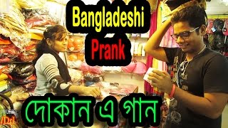 Bangladeshi Prank . New Bangla Funny Video . দোকান এ গান । Dr.Lony New Prank .