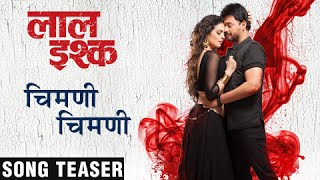 Laal Ishq | Chimani Chimani | Song Teaser | Swapnil Joshi | Anjana Sukhani | Marathi Movie 2016