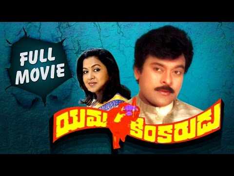 Xxx Mp4 Yamakinkarudu Telugu Full Movie Chiranjeevi Radhika Geethaarts 3gp Sex