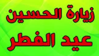 زيارة الامام الحسين عليه السلام في ايام عيد الفطر المبارك