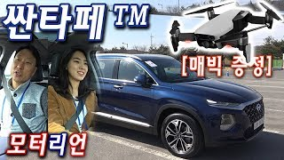[당첨자 발표] 현대 신형 싼타페 2.0D Htrac 시승기 2부, 쏘렌토와 사사건건 비교!