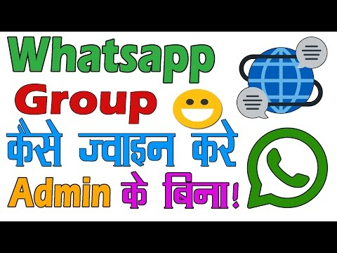 how to join whatsapp group without admin permisssion.[whatsapp group kaise join karte hai ]