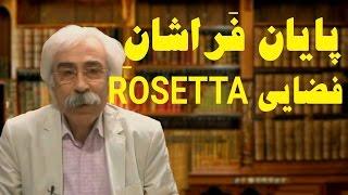 "Dr. Heydari Malayeri,""  -the end of the Rosetta ROSETTA mission-دکتر  ملایری-"