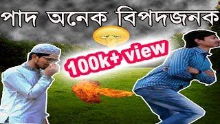 Bangla Funny Video | Paad Onek BipodJonok | Friends World Return