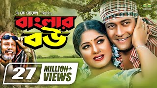 Banglar Bou | Full Movie | Ferdous | Moushumi | ATM Shamsuzzaman