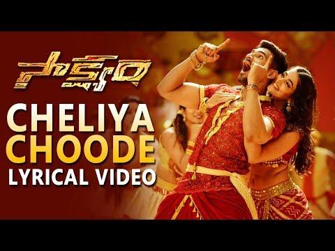 Xxx Mp4 Cheliya Choode Lyrical Video Saakshyam Bellamkonda Srinivas Pooja Hegde Ananth Sriram 3gp Sex