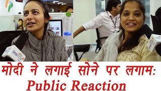 Modi government के Gold पर New rules , Public Reaction | वनइंडिया हिंदी