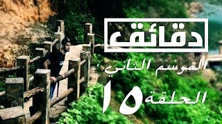 دقائق l الحلقة 15 l الموسم 2 l عين رزات