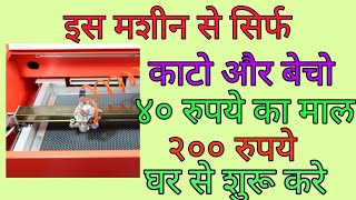 Cutting ang selling business idea/ product rs 40 selling 200 rs #businessfacts