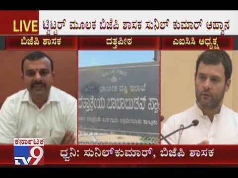 Xxx Mp4 BJP MLA Sunil Kumar Invites Rahul Gandhi For Datta Janyanti Celebrations Over His Gotra 3gp Sex