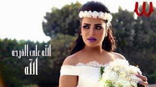 Hoda -  Allah 3la ElFr7  /  حصريا : هدي -  الله ع الفرح