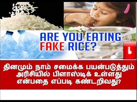 அரிசியில் பிளாஸ்டிக் உள்ளது என்பதை எப்படி கண்டறிவது? | How to find Fake Rice ? | IND Tamil |