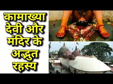 Xxx Mp4 कामाख्या देवी और मंदिर के अद्भुत रहस्य Kamakhya Devi Mandir Mystery Unravelled Story In Hindi 😱 3gp Sex