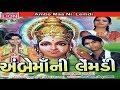 Ambe Maa Na Garba | Garbe Ramwa Aavo | Ambe Maa Ni Lemdi | Gujarati Garba Song