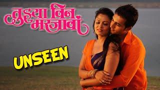 Tujhya Vin Mar Javaan - Unseen Romantic Pictures - Prarthana Behere, Vikas Patil - Marathi Movie