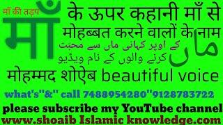Ek maa ki Anmol kahani Maa Se Mohabbat Karne Walo ke naam