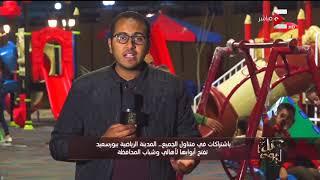 كل يوم - باشتراكات في متناول الجميع .. المدينة الرياضية ببورسعيد تفتح أبوابها لأهالي وشباب المحافظة