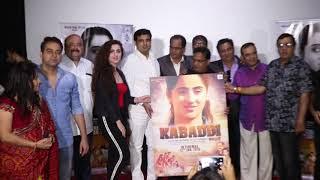 FILM KABBADI Music And Trailer Launch फिल्म कब्बडी का हुआ म्यूजिक लांच