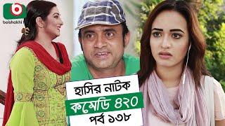 Dom Fatano Hashir Natok | Comedy 420 | EP - 138 | Mir Sabbir, Ahona, Siddik, Chitrolekha Guho, Alvi