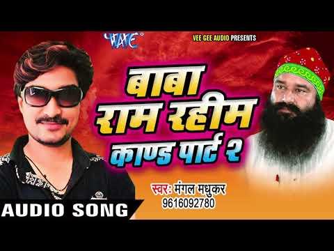 Xxx Mp4 RAM RAHIM कांड की पूरी कहानी बिरहा Mangal Madhukar Ram Rahim Kand Part 2 Ram Raheem Birha 3gp Sex