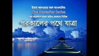 Porokaler Pothe Jatra - 01 (পরকালের পথে যাত্রা ০১ / The here after series 01)