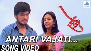 Antari Vajati (Sang Na Re Mana) - Zenda | Romantic Marathi Songs | Pushkar Shroti, Santosh Juvekar