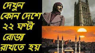 যে দেশে  ২২ ঘণ্টা রোজা রাখতে হয় !! দেশটির নাম জানলে অবাক হয়ে যাবেন  ।। Bangla Update News