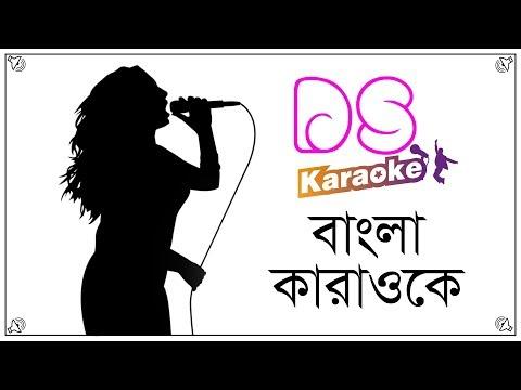Choker Jole Vasiye Dilam Moner Thikana Bangla Karaoke ᴴᴰ DS Karaoke
