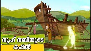നൂഹ് നബിയുടെ കപ്പലിന്റെ ചരിത്രം #Quran Stories Malayalam | Malayalam Animation Cartoon For Children