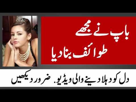 Xxx Mp4 Baap Ne Mjhy Tawaif Bana Diya Dardnaak Kahani In Urdu 3gp Sex