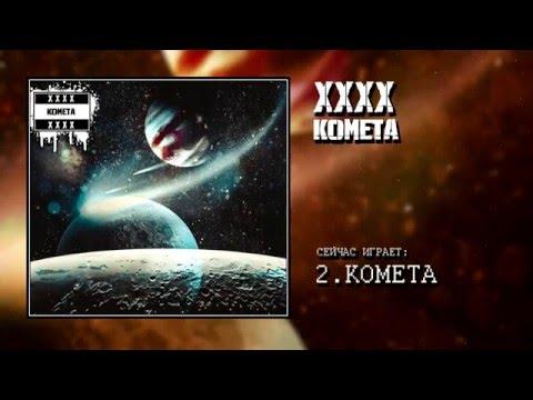 XXXX - КОМЕТА (Альбом) | XXXX - COMET (Full Album)