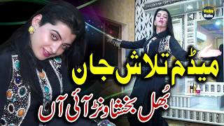 Bhul Bakhshawan Aeyan - Madam Talash Jan - Singer Wajid Ali Baghdadi amp Muskan Ali - New Dance Video