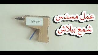 فكرة هتدهشك..صنع مسدس شمع في خمس دقائق من مواد بسيطه موجوده في البيت_How To Make Glue gun