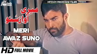 Meri Awaz Suno (Full Movie) - Shan, Saima, Saud, Babar, Reema, Sana Khan - Official Pakistani Movie