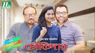 Bangla Comedy Telifilm- Chowkidar  l Ali Zaker | Iresh Zaker | Shoshi | Directed by Abdullah Ra