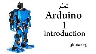 تعلم الاوردوينو arduino - 1 - ما هو الاوردوينو ؟ (نسخه معدله)