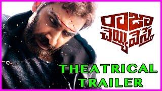 Raja Cheyyi Vesthe Movie Theatrical Trailer || Nara Rohit, Isha Talwar,Taraka Ratna