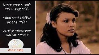 EthiopikaLink The insider News September 16 2017 Part 4