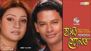 Lipi Sarkar, Kajol Dewan - Hashor Keyamot হাসর কেয়ামত | Pala Gan