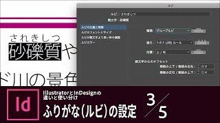 【InDesign入門】IllustratorとInDesignの違いと使い分け 3/5 ふりがな(ルビ)の設定 -アドビ公式-