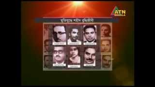 Bangladesh Newspaper 1971 (Part 1) ATN Bangla