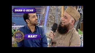 Shan-e-Sehr – Naat Segment by Syed Fasihuddin Soharwardi - 3rd June 2017