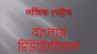 Basic Logic Gates- Bengali/Bangla