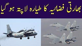 Indian Air Force Ka Antonov An-32 Tayara Lapata Hogia | Pakistan News Headlines